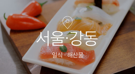 [기획전] 인천 일식해산물