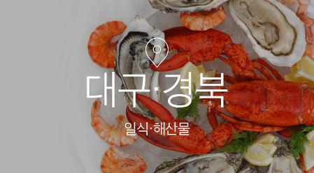 [기획전] 대구경북 일식해산물