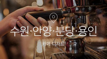 [기획전] 일산 카페디저트