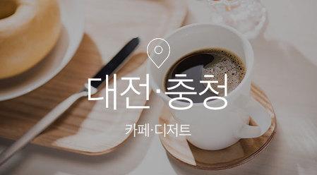 [기획전] 충청 카페디저트
