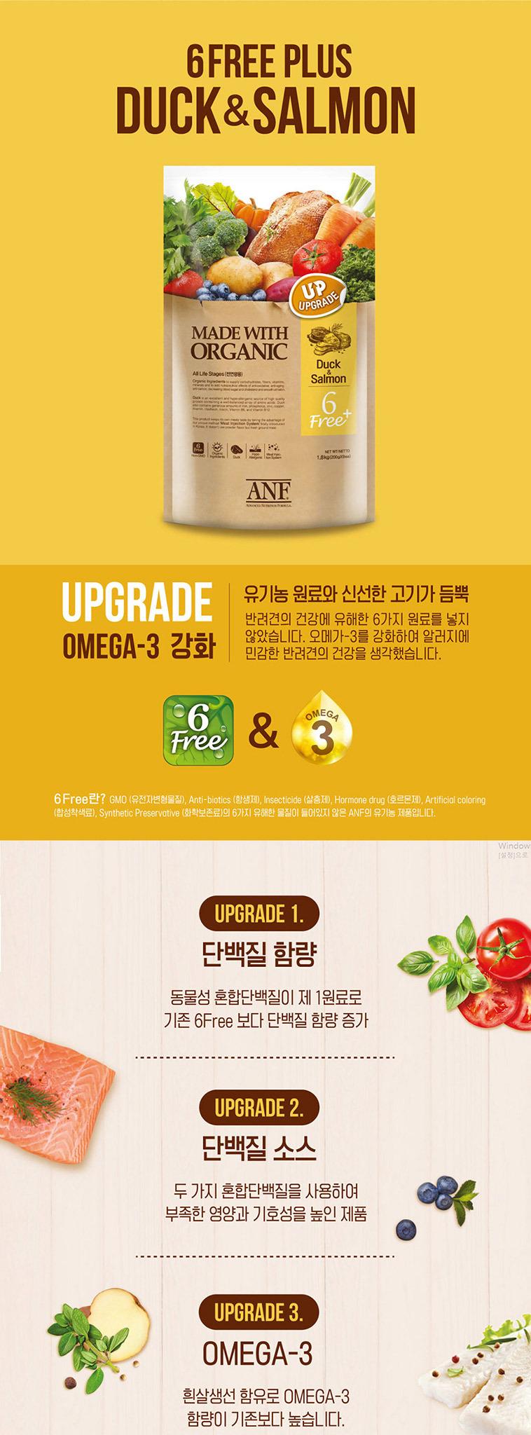 ANF 유기농 6free 시리즈 / 샘플무료 - 상세정보