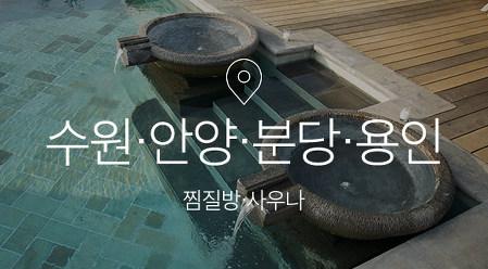[기획전] 일산 찜질사우나