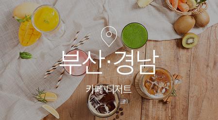 [기획전] 부산경남 카페디저트