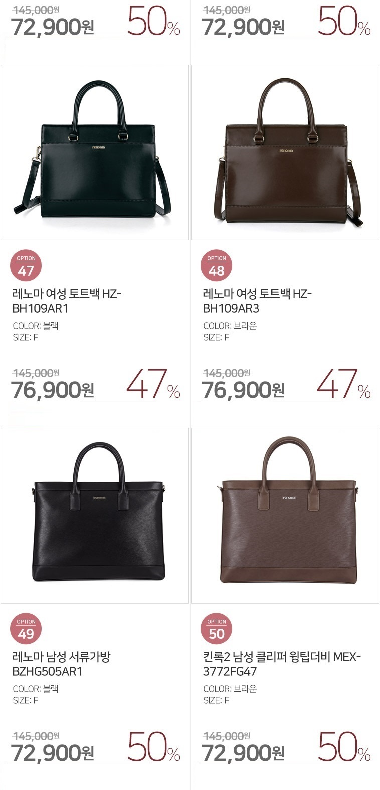 [스타쿠폰] 금강 봄맞이 남녀 51종 - 상세정보