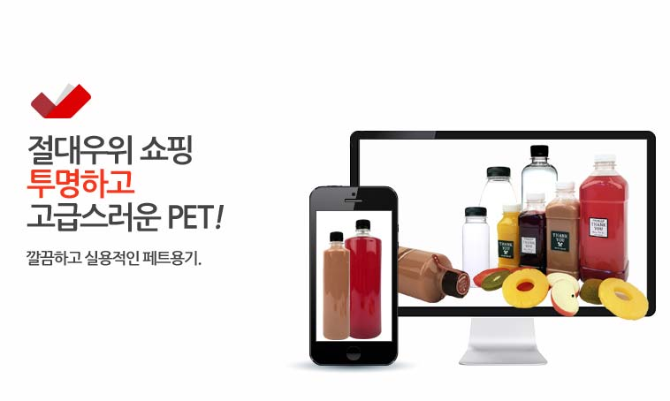 강도가 강한 PET 밀폐용기 시리즈 - 상세정보