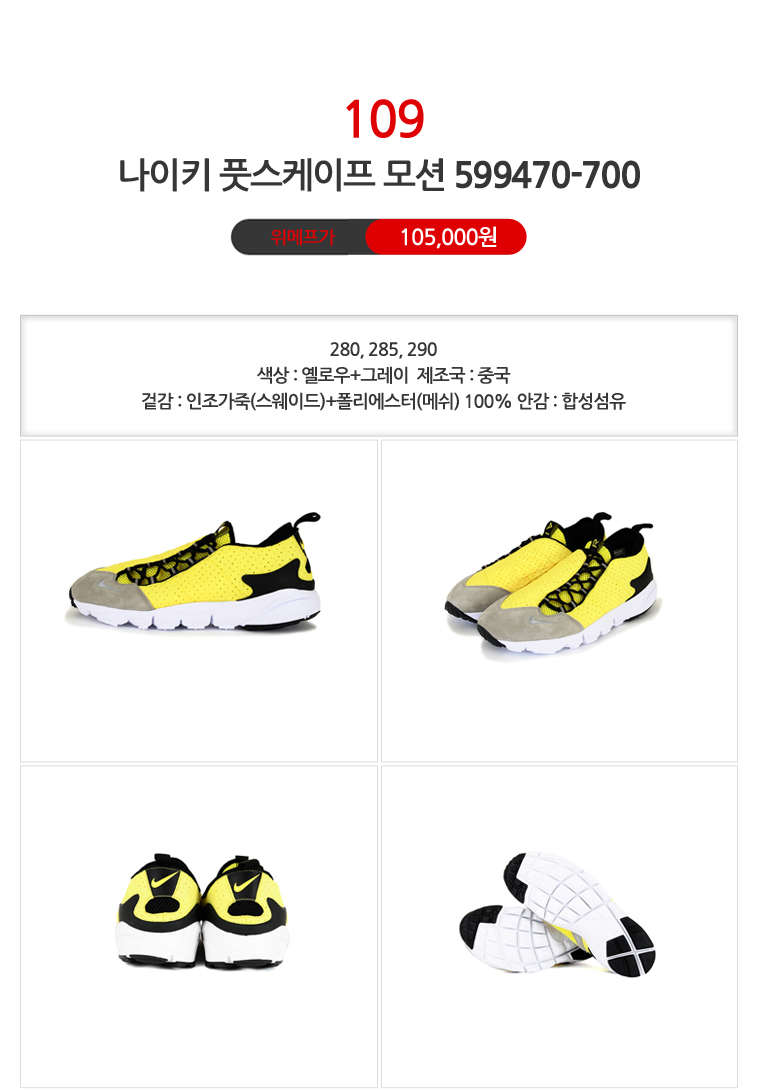 [무료배송] 나이키 운동화 114종! - 상세정보