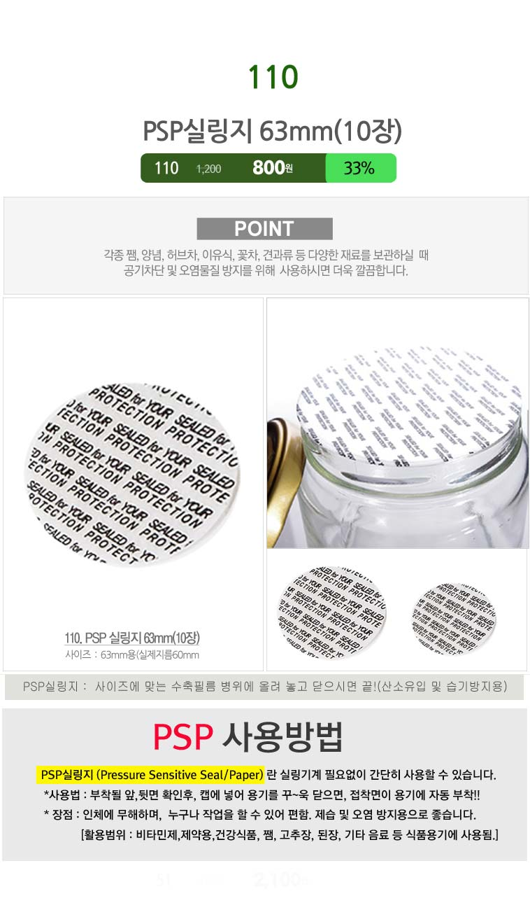 글라스락 답례품 유리밀폐용기 추천 - 상세정보