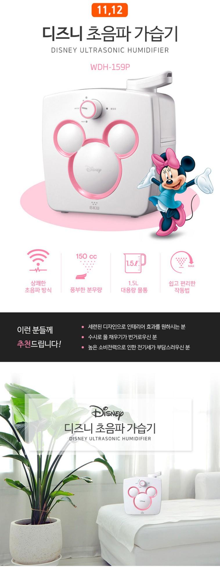 [시즌특가] 디즈니 미키 가습기 1+1 - 상세정보
