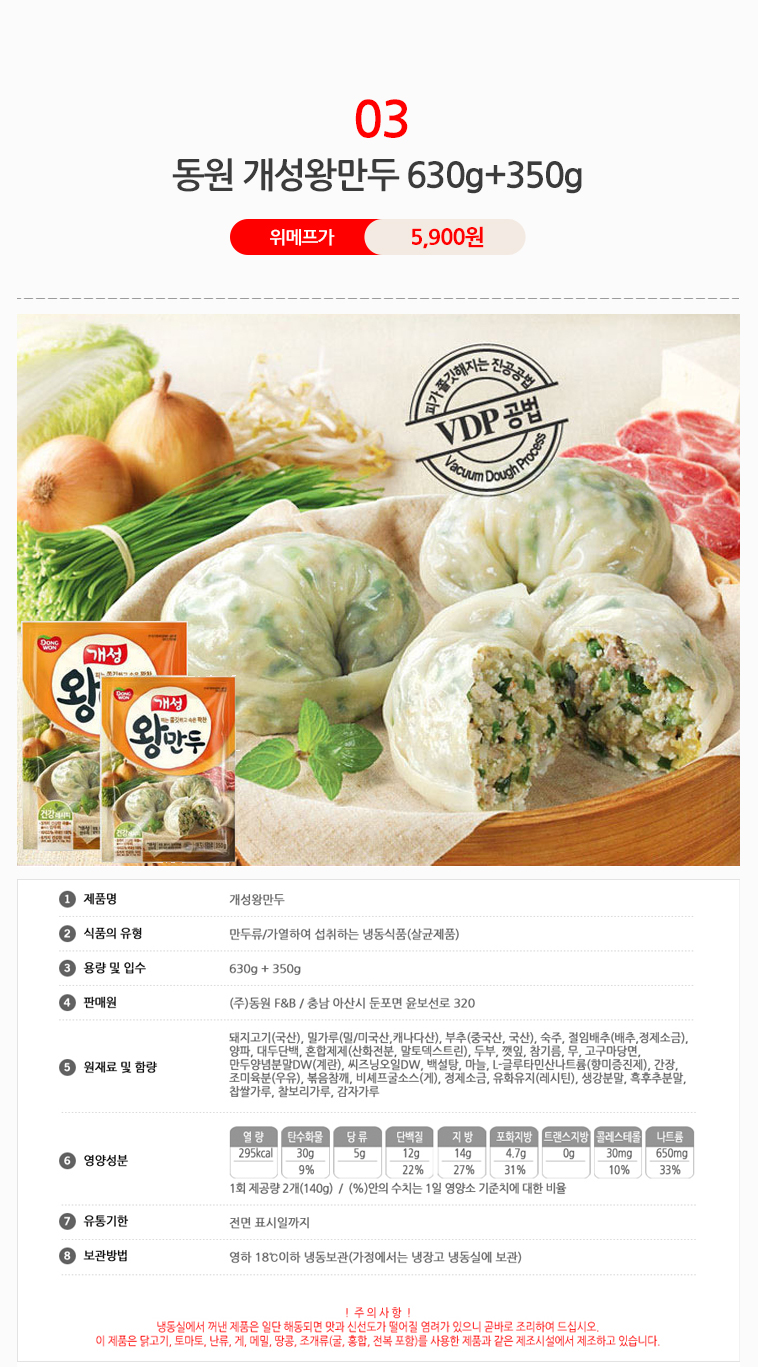 [투데이특가] 동원 왕새우 만두 1+1 - 상세정보