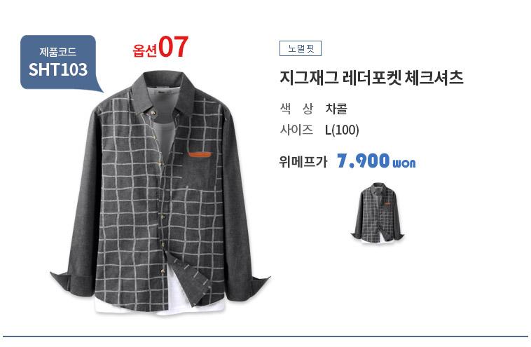 [마이사이즈] 남성 100 봄셔츠 - 상세정보