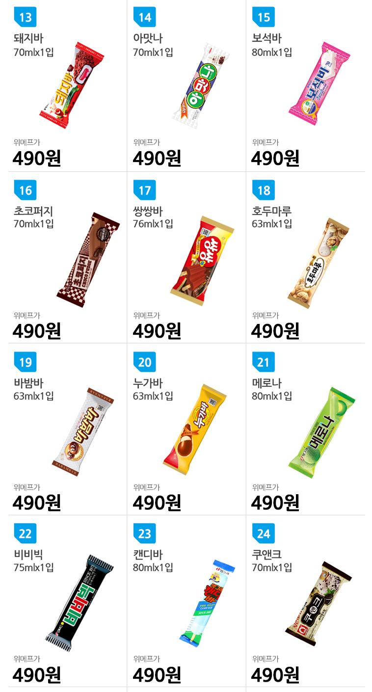 1개씩 원하는 아이스크림 골라 - 상세정보