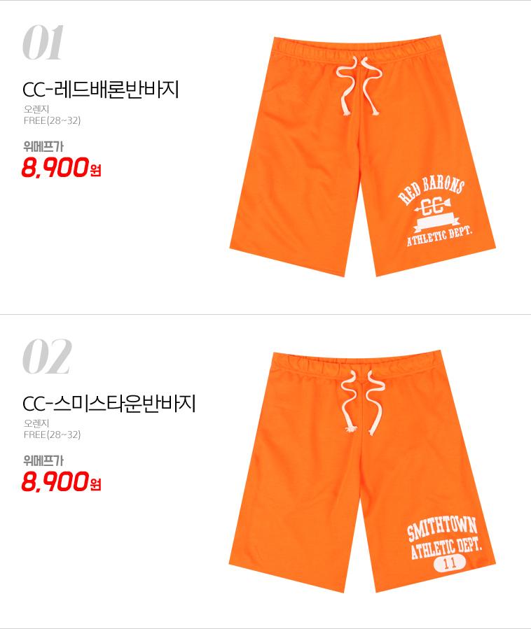 [마이컬러] 오렌지 5부/7부트레이닝 - 상세정보
