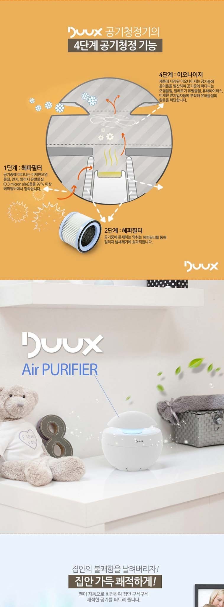 Duux 공기청정기 - 상세정보