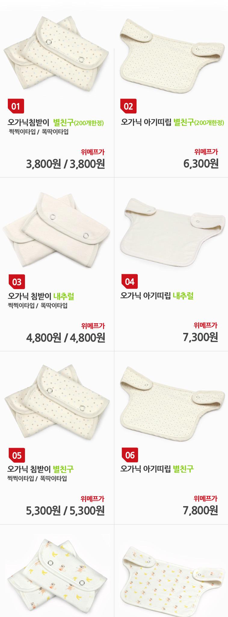 누리베베 아기띠 침받이/립 - 상세정보