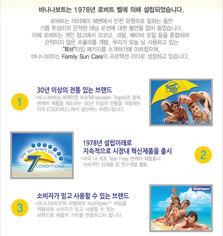 바나나보트 딥 태닝오일 236ml 외 - 상세정보