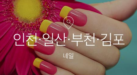 [기획전] 대전 네일