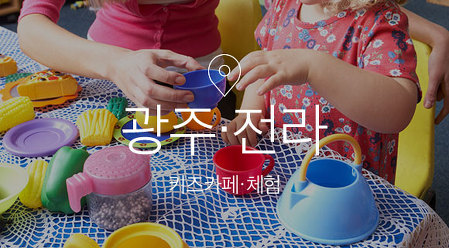 [기획전] 광주전라 키즈카페