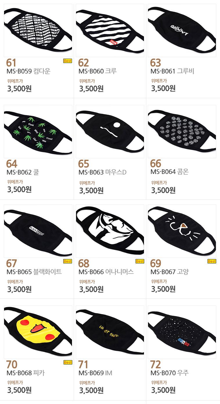무지 패션마스크 & 방한 마스크 - 상세정보