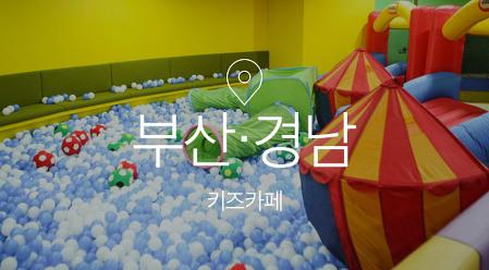 [기획전] 부산경남 키즈카페