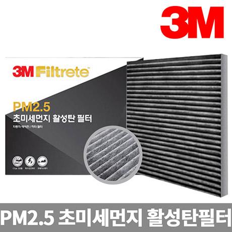 3M PM2.5 차량용필터