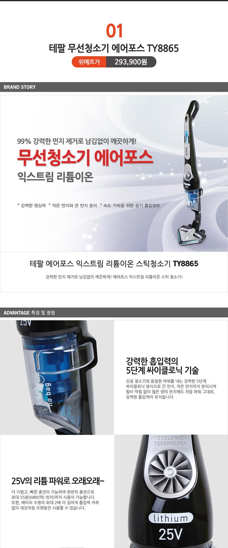 테팔 무선청소기 에어포스 TY8865 - 상세정보