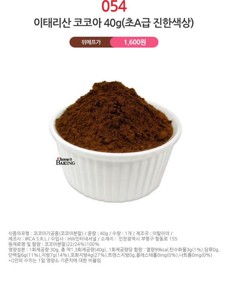 프리미엄 파베/초콜릿만들기 - 상세정보