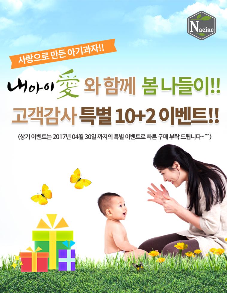 내아이애 친환경 아기과자 10+2 - 상세정보