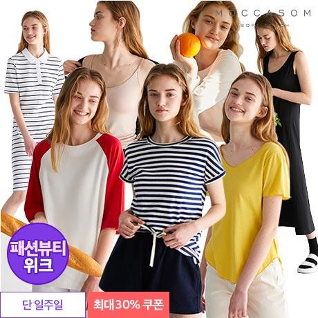 [패션뷰티위크] 여름신상 ~30%쿠폰