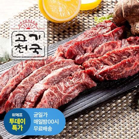 [투데이특가] 호주청정우 안창살500g
