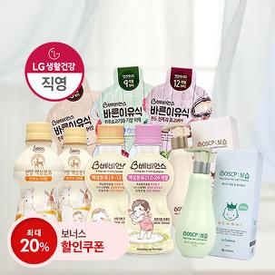 [스타쿠폰] 베비언스 분유/육아용품