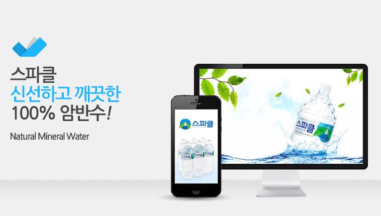 [주간특가] 스파클 생수 2L 18병 - 상세정보