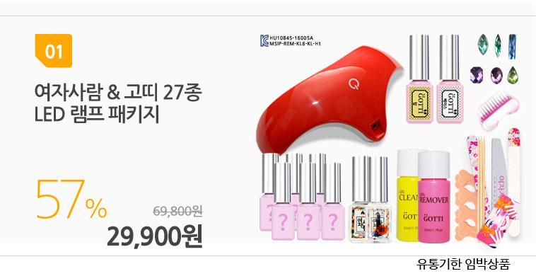 [주간특가] 젤네일+LED램프 27종세트 - 상세정보