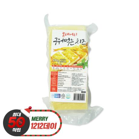 [메리1212데이] 구워 먹는 치즈 500g