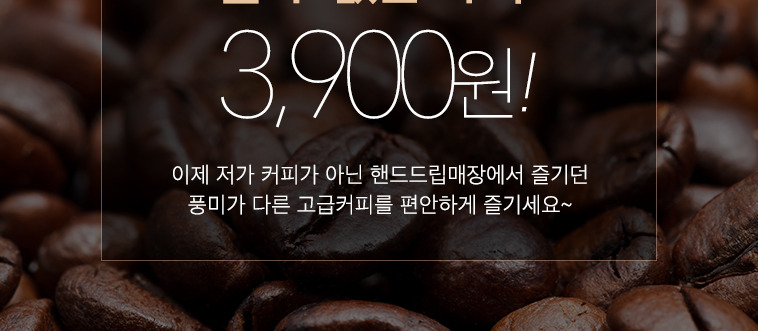 [97무배] 카스틸리안커피 파격특가☆ - 상세정보