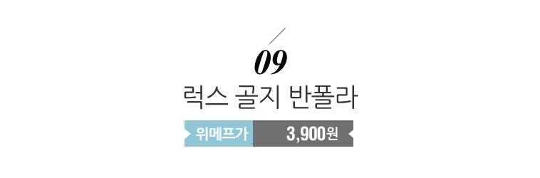 [명예의전당] 니트/가디건 39균일가 - 상세정보