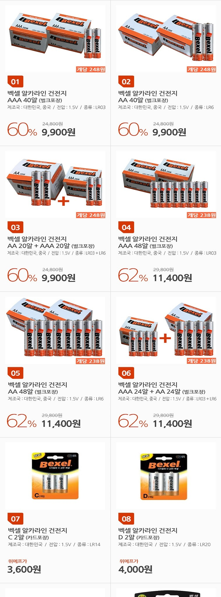 특가! 무배! 백셀건전지 40/48알 SET - 상세정보