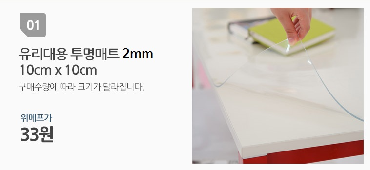 [명예의전당] 유리대용 투명매트 - 상세정보