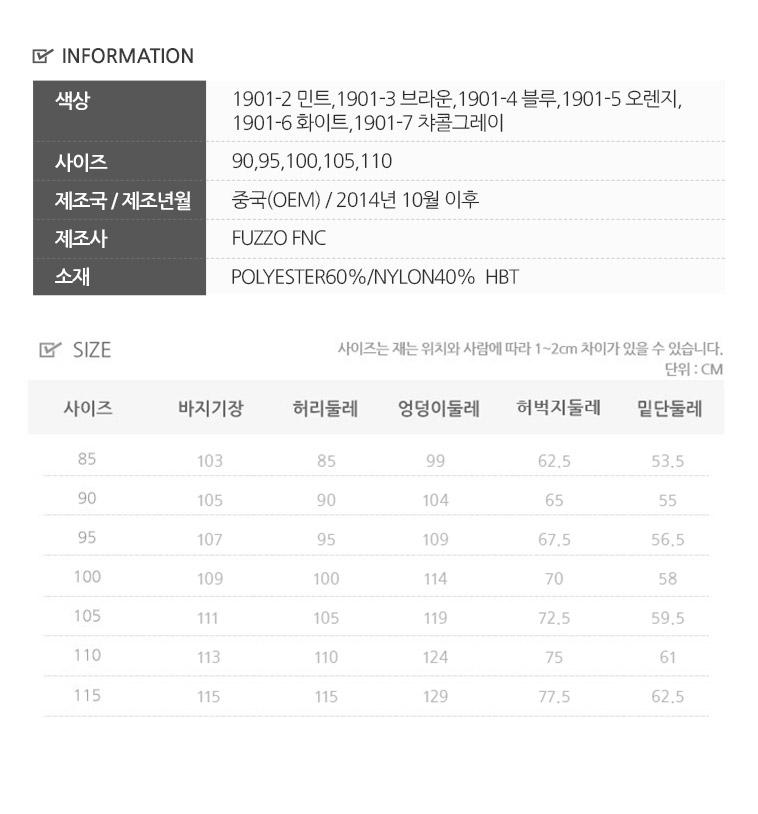 FUZZO 신상보드복/용품 - 상세정보