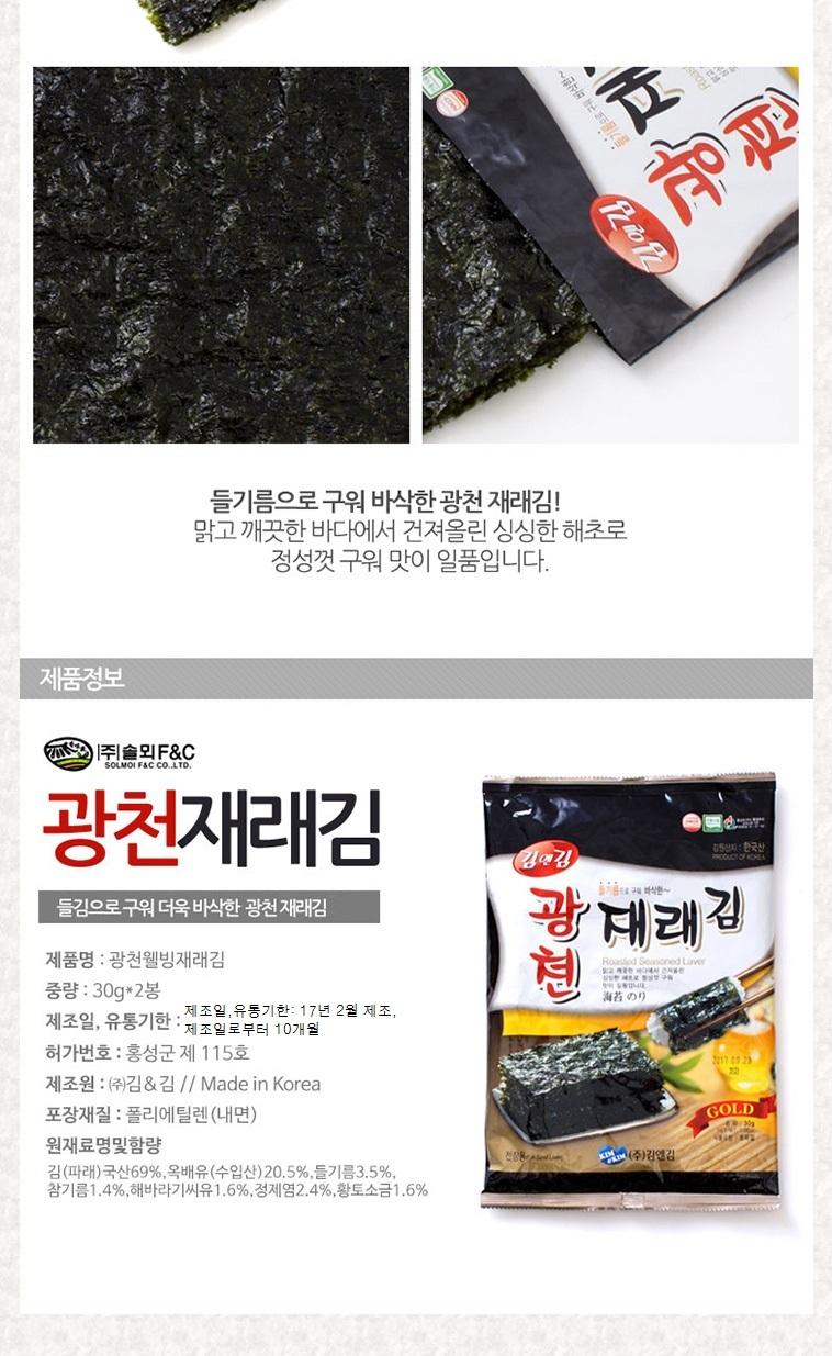 [명예의전당] 광천 돌자반 70g 특가! - 상세정보