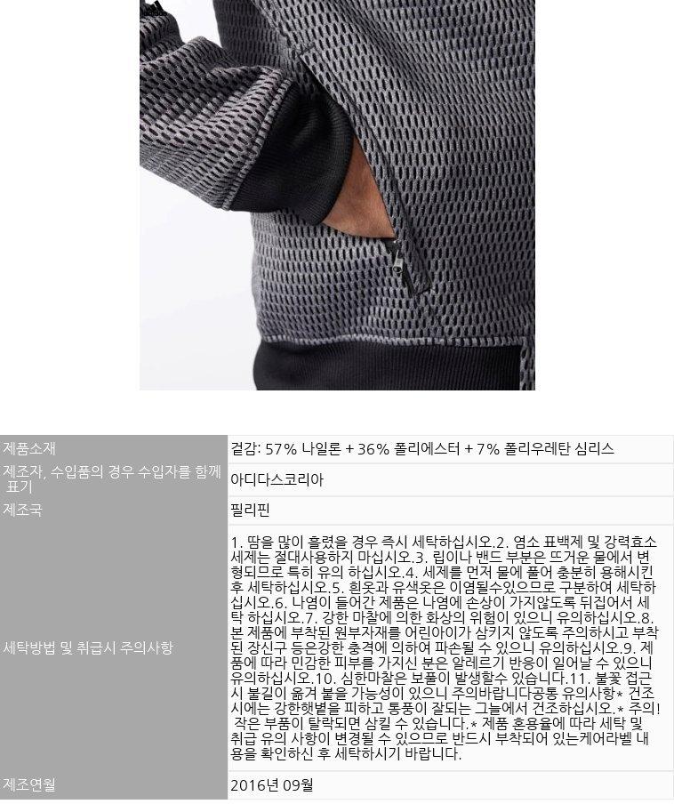 [롯데] 아디다스 BEST 의류 12종 - 상세정보