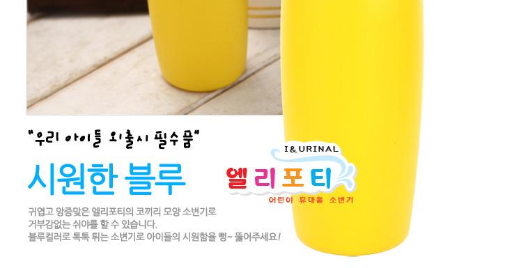 엘리포티 유아 휴대용 소변기 - 상세정보