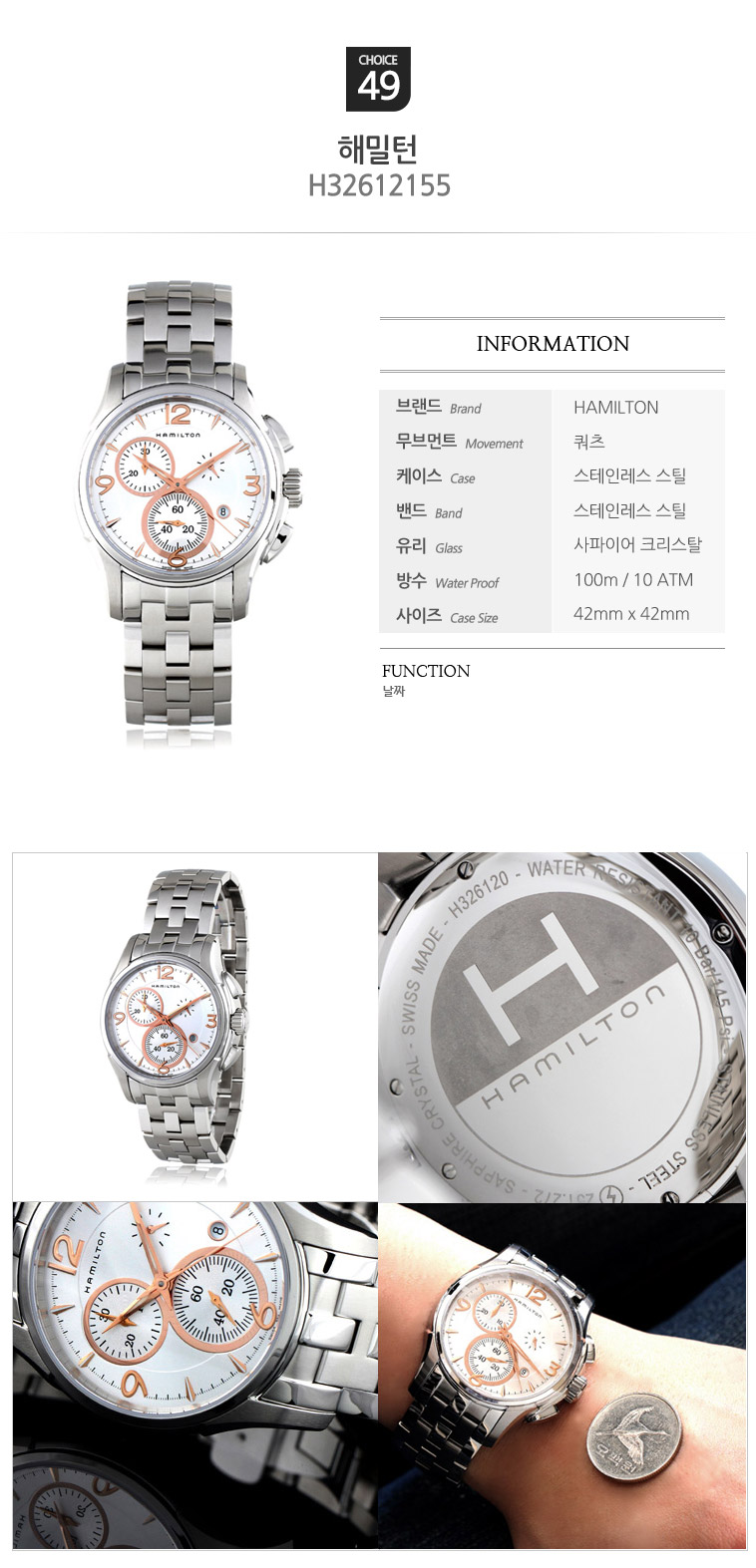 d82c58d1de2 ... 무료배송] 티쏘/해밀턴 인기시계 - 상세정보 ...
