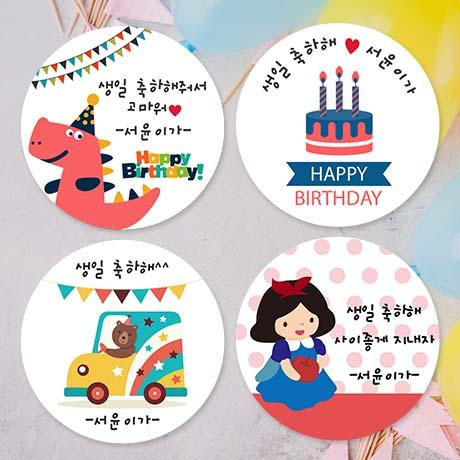 [선물포장] 디자인올쏘 생일 스티커
