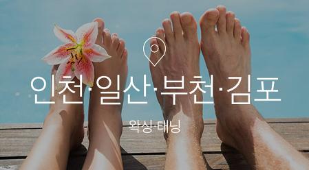 [기획전] 대전 왁싱태닝