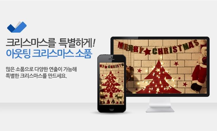 [즉시할인] 앵두전구 크리스마스트리 - 상세정보