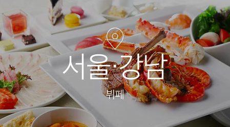 [기획전] 서울 뷔페