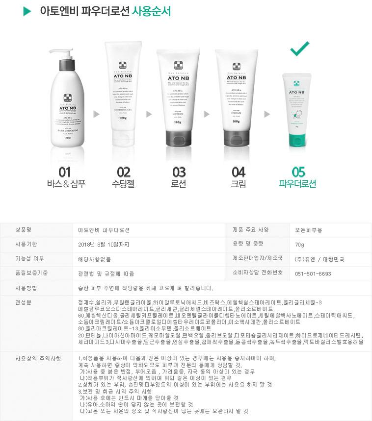 아토엔비 베이비파우더 로션 - 상세정보