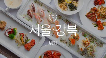 [기획전] 분당용인 뷔페