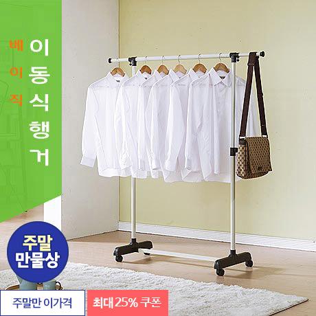 [리빙위크] 이동식 옷걸이행거