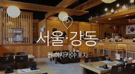 [기획전] 인천주점포차
